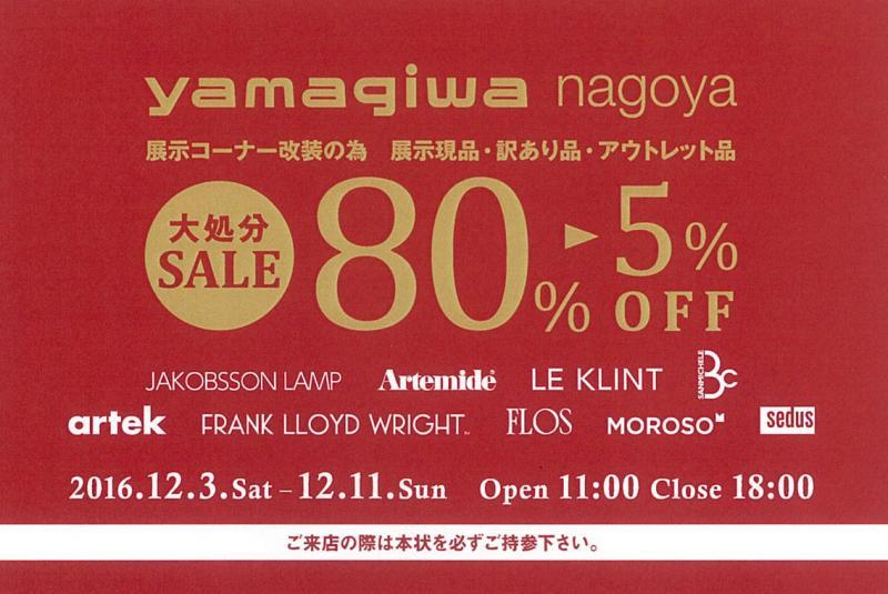 yamagiwa-nagoya-outlet-sale