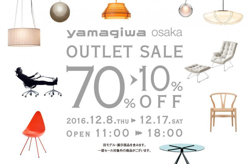 yamagiwa-osaka-outlet-sale