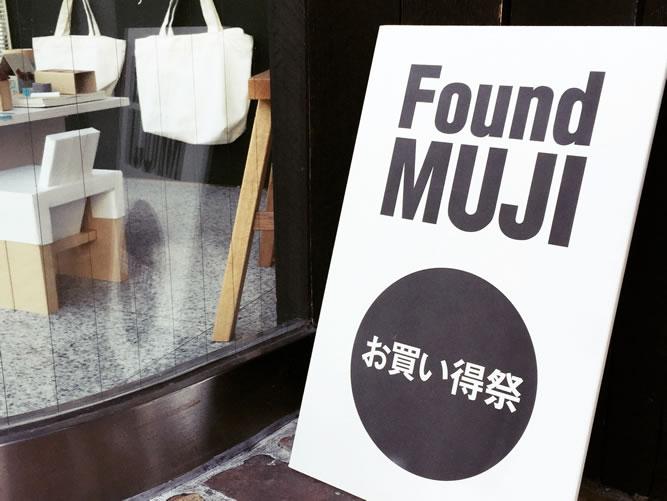 無印良品「Found MUJIのお買い得祭」の時期です