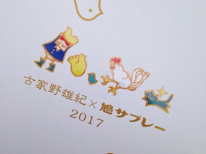 hato-sable-2017_006