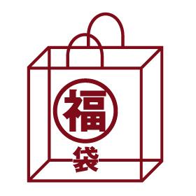 無印良品「福袋2017」はネットストアのみで販売…店舗は「福缶」