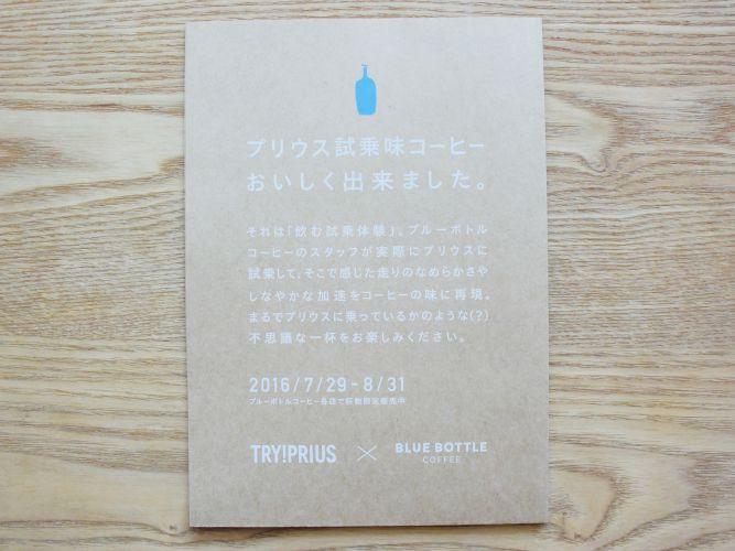 bluebottlecoffee-bluecar_003