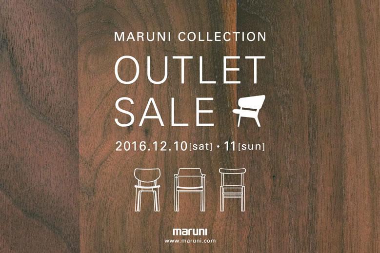 マルニ木工「MARUNI COLLECTION」のアウトレットセール!