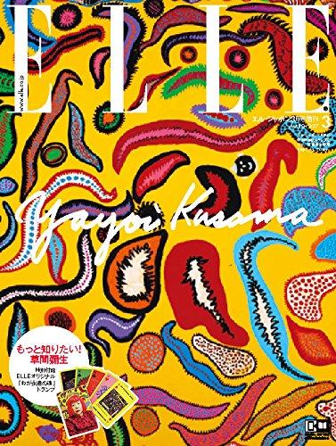 ELLE JAPON2017年3月号には「草間彌生特別版」があって特別付録も付くそう