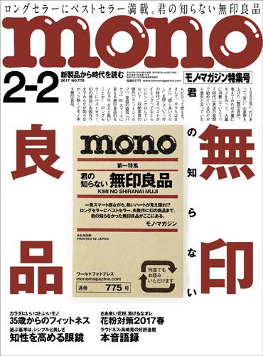 monomagazine_170202_001