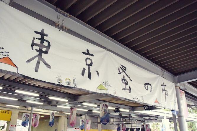 「第10回東京蚤の市」に行ってきました