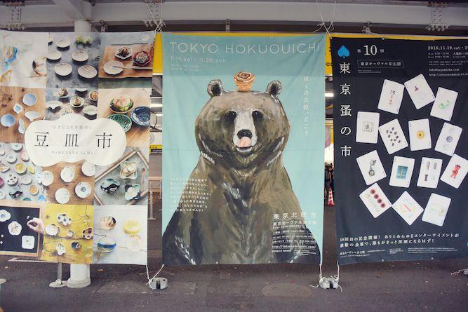 tokyonominoichi2016autumn_002