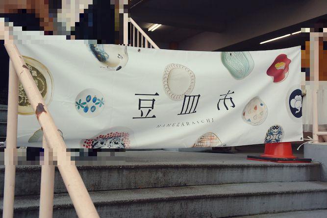tokyonominoichi2016autumn_012