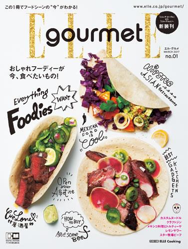 ELLE gourmet_001