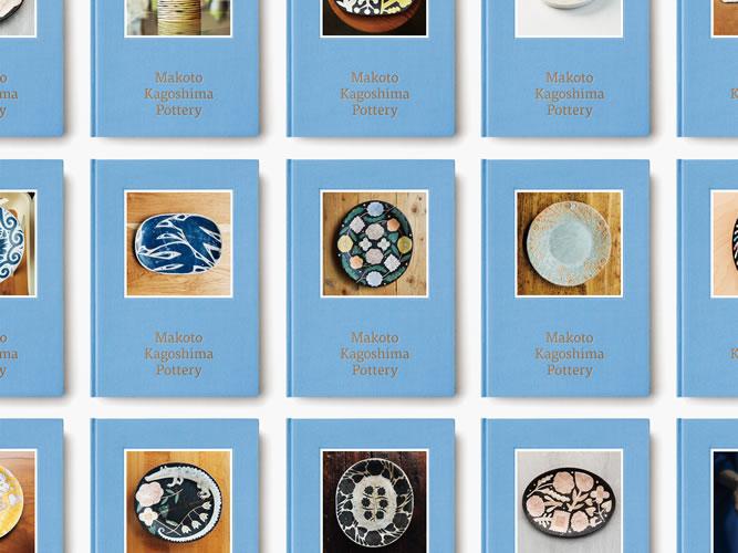 初作品集『鹿児島睦の器の本』に限定200冊の特装版がありました