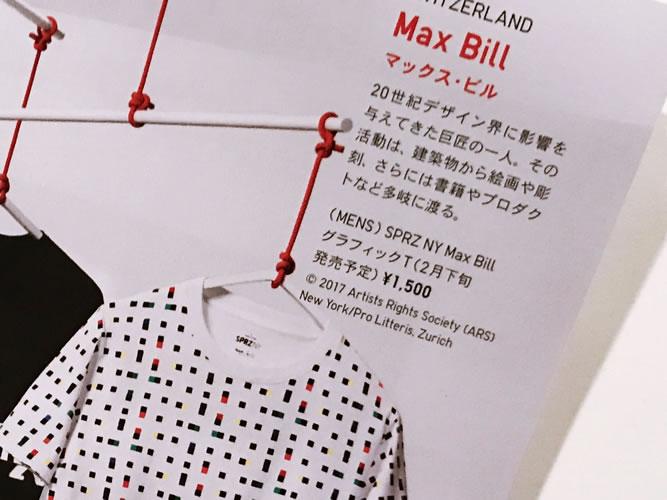 ユニクロのTシャツにMax Bill(マックス・ビル)柄が登場!