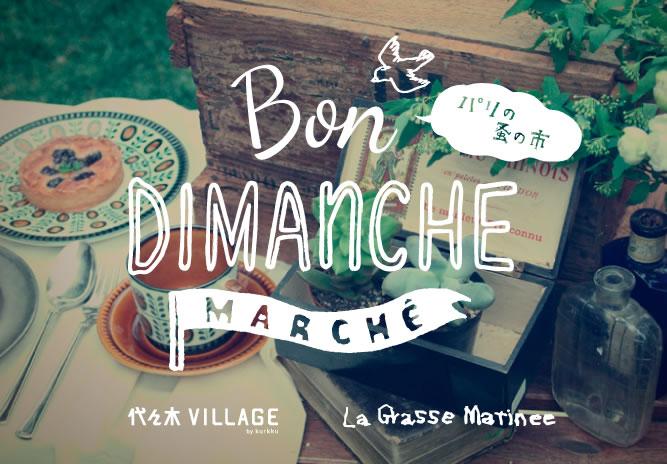 代々木VILLAGEで「BON DIMANCHE MARCHÉ〜パリの蚤の市〜」