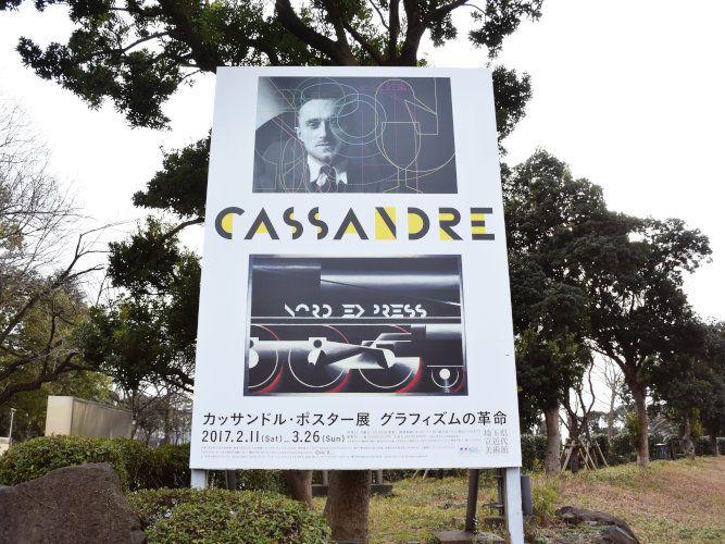 Cassandre_MoMAS_002
