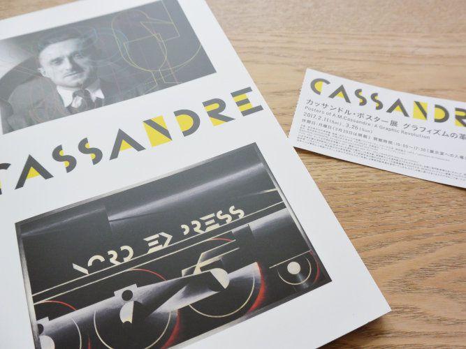 Cassandre_MoMAS_016