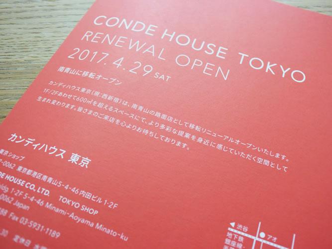 カンディハウス東京、新宿から青山に移転…展示品処分セールも