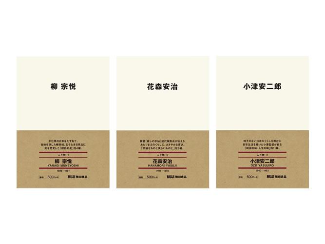 muji book_001