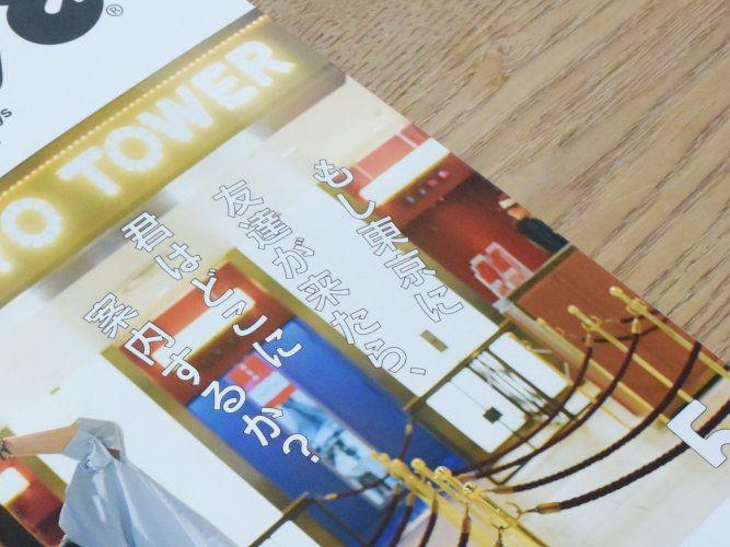 おすすめ雑誌と無印良品「手のひらサイズポケットノート」