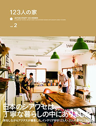 123人の家 vol.2