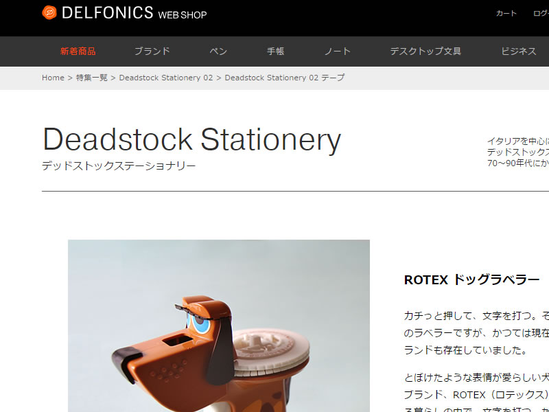 Deadstock Stationery delfonics_001