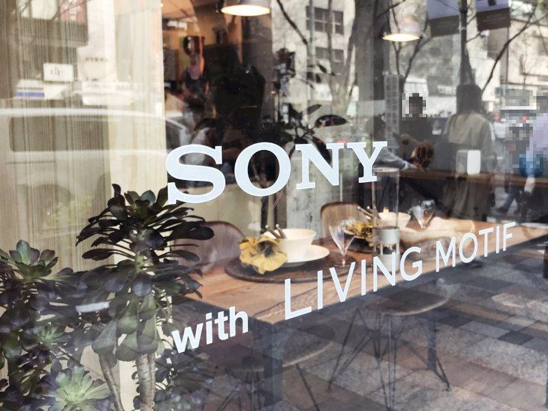 ソニーのインテリアショップ…が展示品50%オフセール