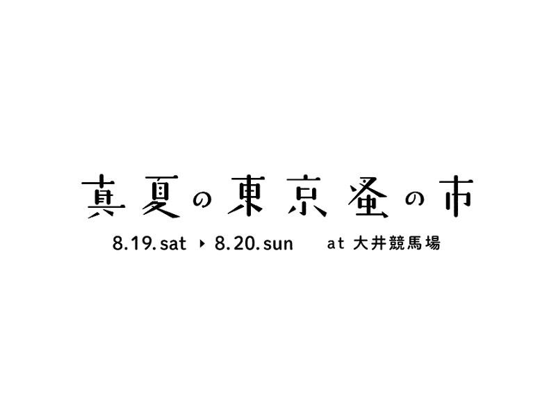 東京蚤の市のスペシャル版!「真夏の東京蚤の市」発表