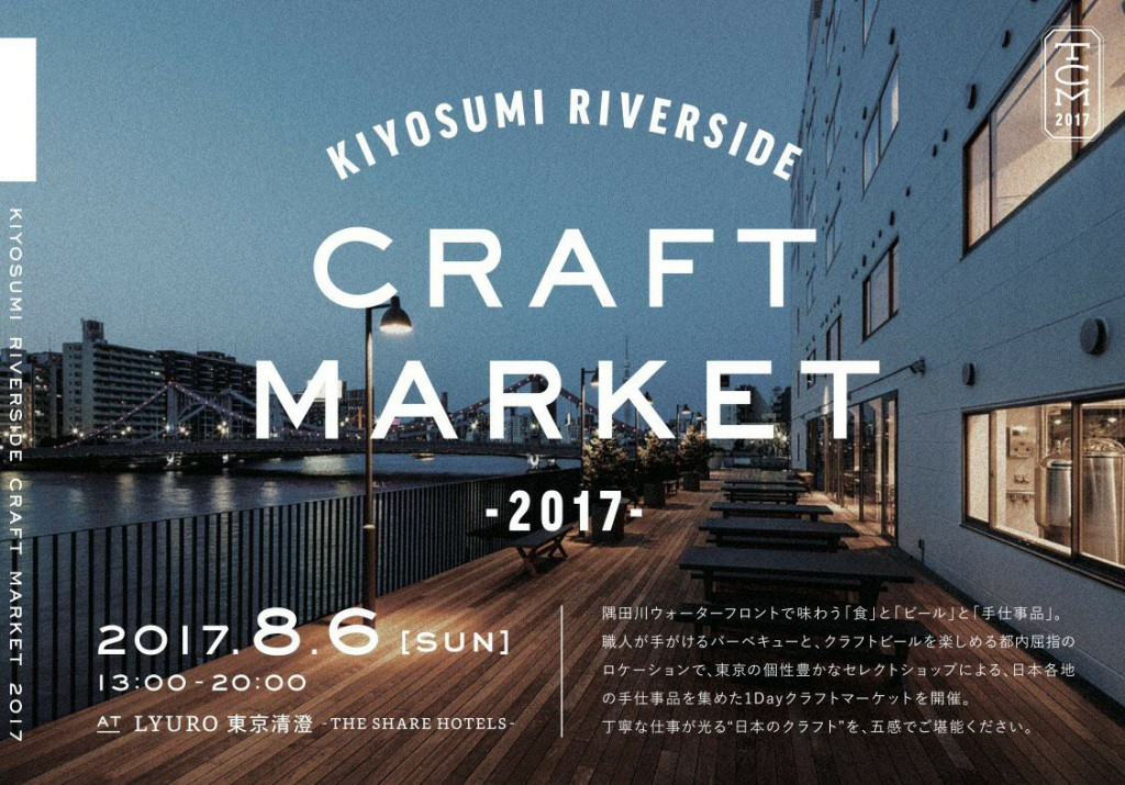 清澄手仕事市?「KIYOSUMI RIVERSIDE CRAFT MARKET 2017」開催