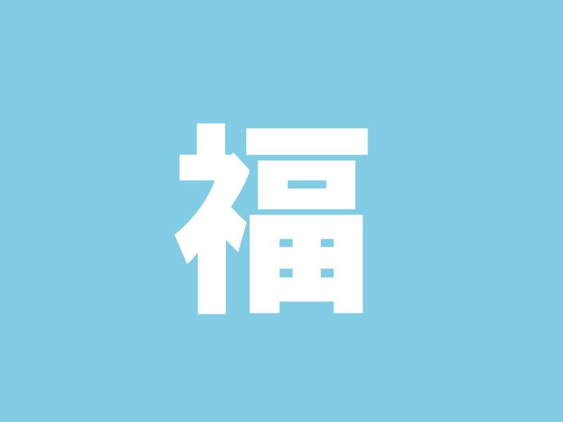 fuku blue_001