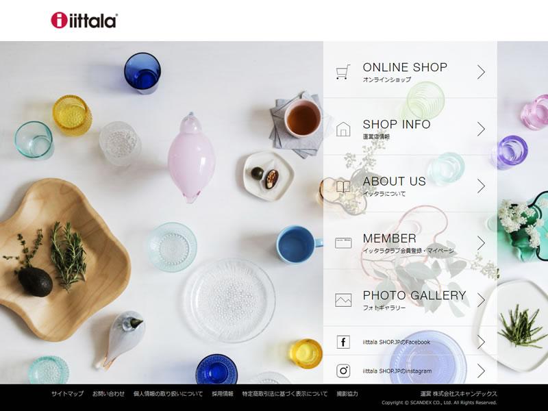イッタラの商品供給体制が変更…日本法人設立に