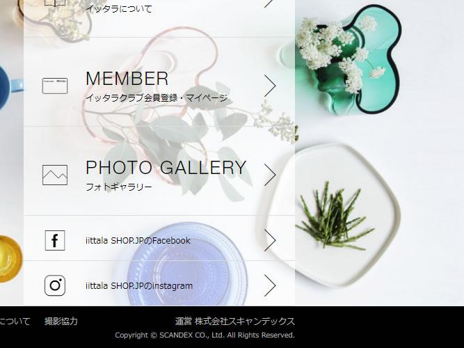 iittalashop-jp_002