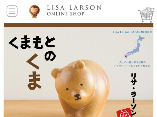 リサ・ラーソンの「くまもとのくま」