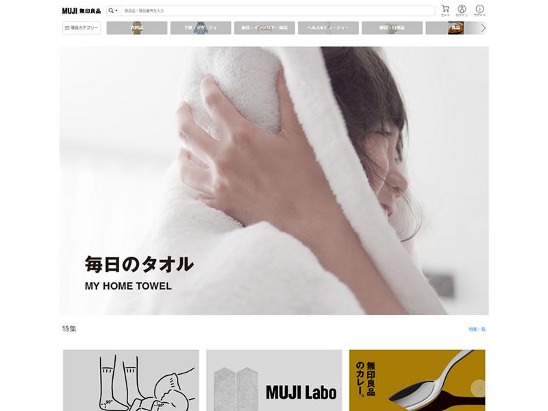 Muji Store New_001