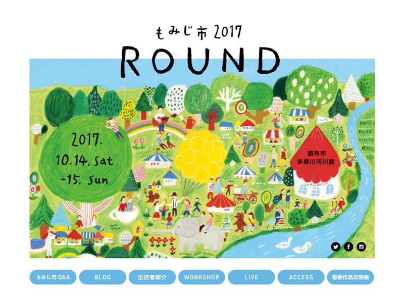 もみじ市2017「ROUND」公式サイト公開