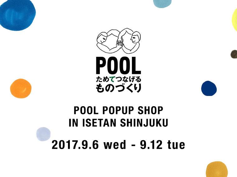 ミナペルホネン × 無印良品 × IDEEの「POOL」が伊勢丹で限定品販売