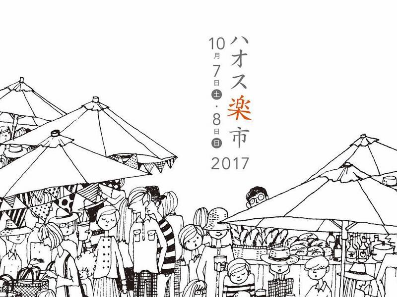 haus rakuichi_001
