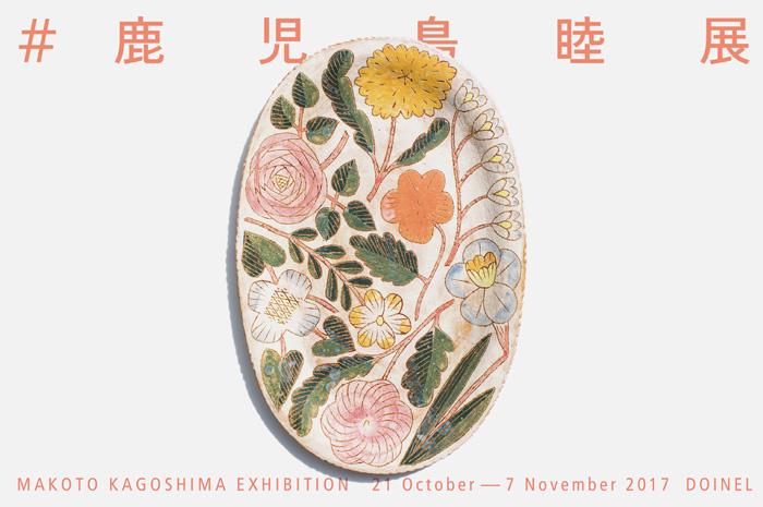 makotokagoshima2017_001