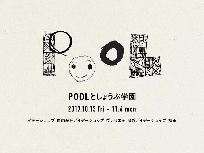 Idee POOL shoubu_001