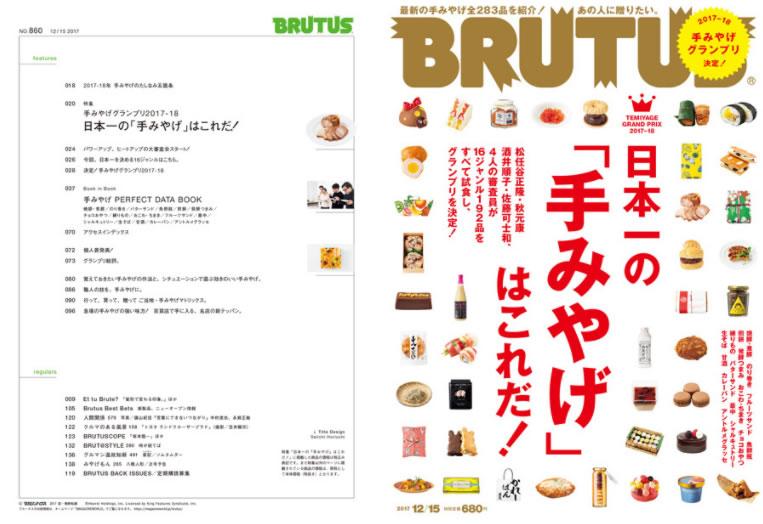 Brutus No 860_001