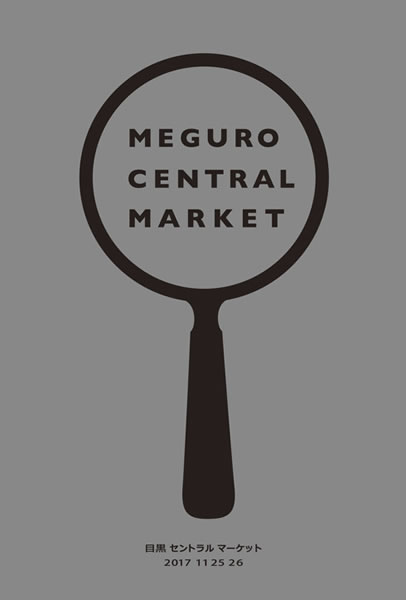 クラスカで「MEGURO CENTRAL MARKET」