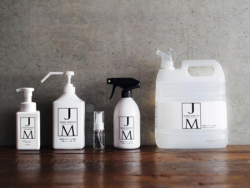 美しい除菌用アルコール「JAMES MARTIN」のタイムセール