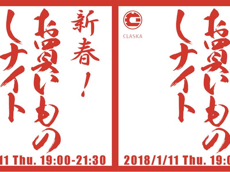 """「お買いものしナイト """"夜フリマ""""」の新春スペシャル"""