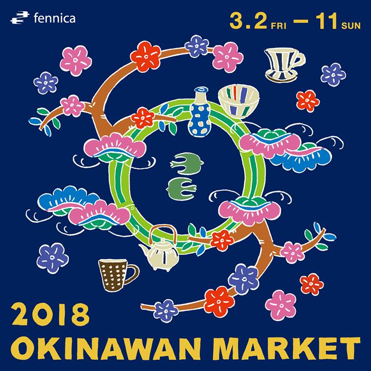 やちむんたくさん「2018 OKINAWAN MARKET」開催