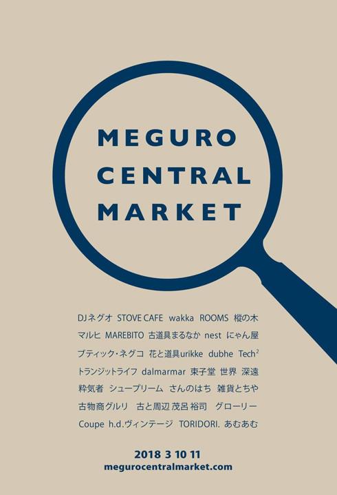再び、クラスカで「MEGURO CENTRAL MARKET」