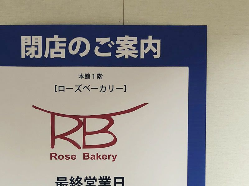Rose Bakery_close_001