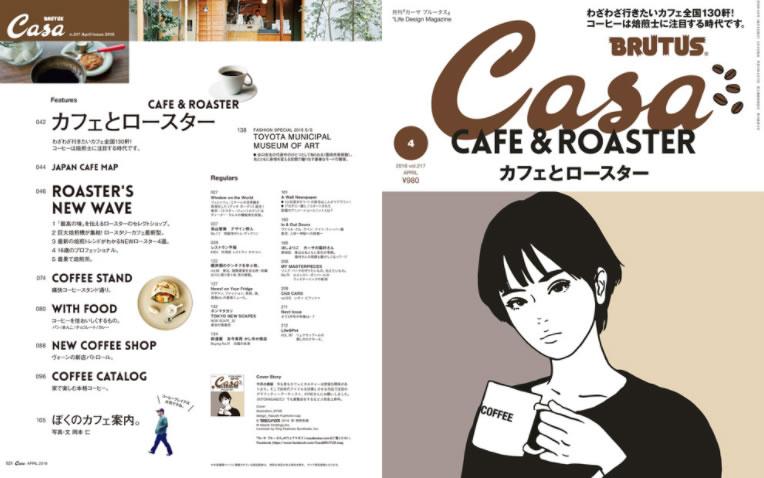 カフェとロースター