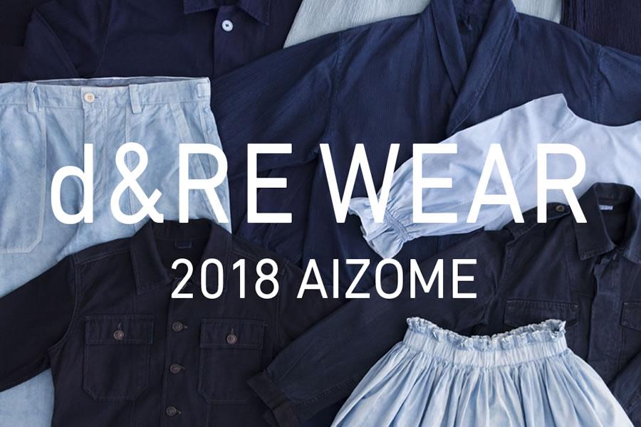 """2018年の「d&RE WEAR」は""""AIZOME"""""""