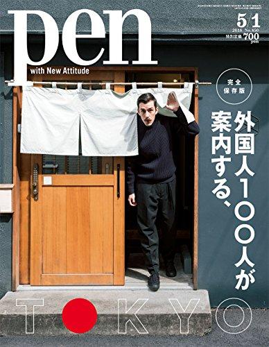 外国人100人が案内する、TOKYO