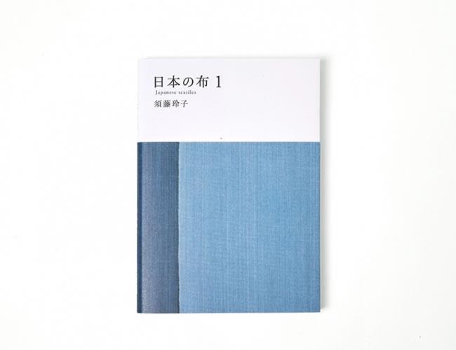 MUJI Books NUNO_001