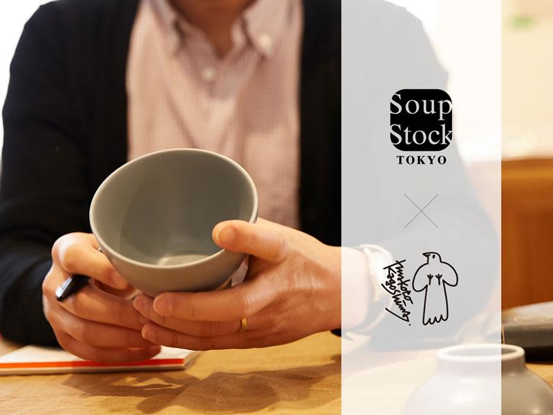 鹿児島睦 × Soup Stock Tokyoの「スープの器」が進行中