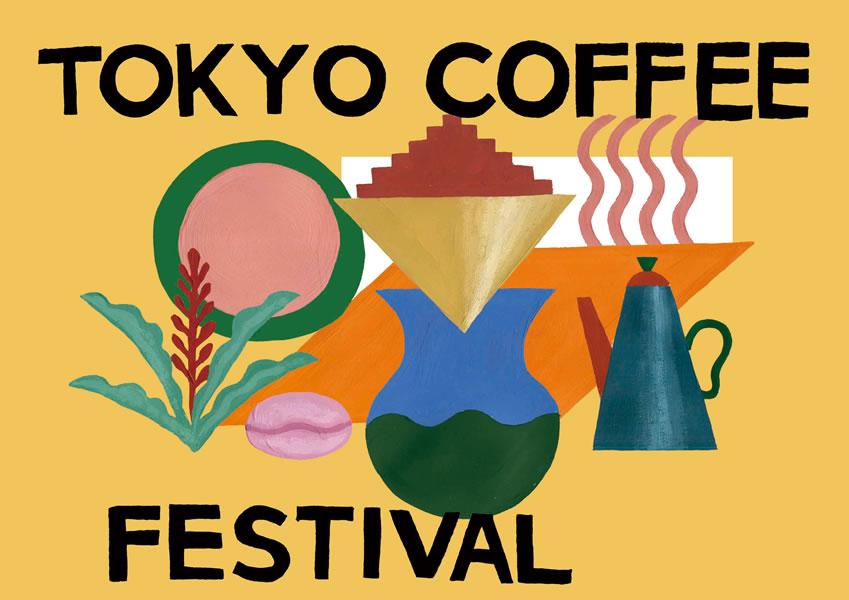 今週末です「TOKYO COFFEE FESTIVAL 2018 Spring」