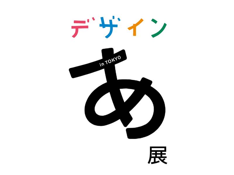 a in tokyo_001